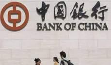 """معاقبة """"بنك أوف تشاينا"""" لتسببه في خسارة مليار دولار لمتداولي عقود النفط"""