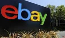 """السلطات الأميركية تبيع جهازا لقرصنة الهواتف مقابل 100 دولار على """"eBay"""""""