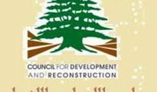 مجلس الانماء والاعمار يصدر توضيحا حول قرضي البنك الدولي والاسلامي بالدولار