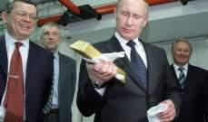روسيا تصبح خامس أكبر حائز للذهب في العالم