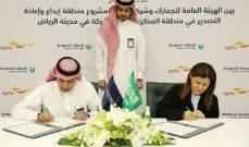 """الجمارك السعودية توقع مذكرة تفاهم مع مع """"أجيلتي"""" الكويتية"""