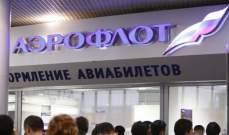 """""""آيروفلوت"""" الروسية توقف رحلاتها الجوية مع مصر ولبنان"""