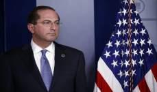 وزير الصحة الأميركي يقدم استقالته