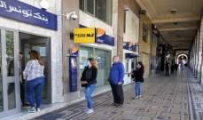 الحكومة التونسية تقترض 465 مليون دولار من البنوك