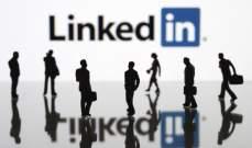 """أداة جديدةمن """"LinkedIn"""" لمعرفة الوظائف الأعلى أجرا"""