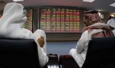 بورصة قطر تغلق على إنخفاض بنسبة 0.01% عند 10480.69 نقطة