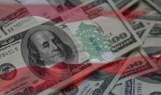 """بشرى سارة للبنانيين: """"مولود"""" جديد لسعر الدولار.. قريباً"""