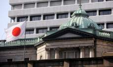 المركزي الياباني يخفض توقعات النمو لكن يبدي تفاؤلا حيال التعافي