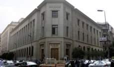 المركزي المصري: تحويلات المصريين بالخارج قد تصل إلى 26 مليار دولار