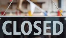 """التدابير المصرفية المتشددة """"تخنق الإقتصاد""""..وإستمرار موجة إقفال المؤسسات وصرف العمال"""