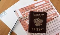 روسيا تخطط للتخلص من جوازات السفر الورقية بحلول 2022