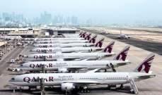 """""""الخطوط الجوية القطرية"""" ترد أكثر من 1.2 مليار دولار للمسافرين منذ آذار"""