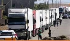 بعد فتح معبر نصيب ... حرب الاستيراد بين سوريا والاردن تابع!