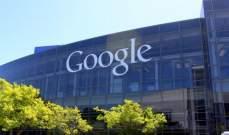 """قواعد عمل جديدة من """"غوغل"""" للحد من مضايقات الموظفين"""