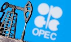 رويترز: اجتماع أوبك+ سيعقد غداً وينتظر منه اتخاذ قرار بشأن سياسة إنتاج النفط