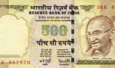 الروبية الهندية تتراجع أمام الدولار بعد استقالة محافظ البنك المركزي