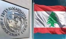"""الوفد اللبناني برئاسة وزني عقد إجتماعه الـ15 مع """"صندوق النقد"""""""