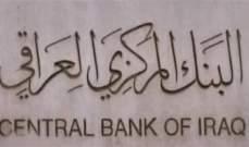 المركزي العراقي: قمنا بشراء 20 تريليون من حوالات الخزينة لتحريك السوق