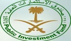 """صندوق سعودي يعين مصرفيا من """"بنك أوف أميركا"""" في منصب بارز"""