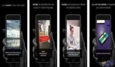"""""""Envision"""" تطبيقيساعد الأشخاص المصابين بضعف البصر"""