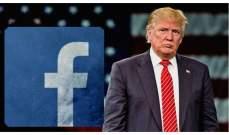 """ستة أشهر أمام """"فيسبوك"""" لتُقرر ما إذا كان حظر ترامب سيُرفع"""