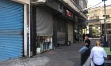 اقفال محال في سوق صيدا احتجاجا على ارتفاع سعر صرف الدولار