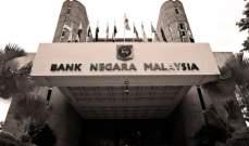 """""""المركزي الماليزي"""" يبقي على أسعار الفائدة مع ضغوط على عملته المحلية"""