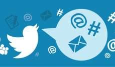 """""""تويتر"""" تتيح التحقق من هوية المستخدم دون الحاجة إلى رقم الهاتف"""