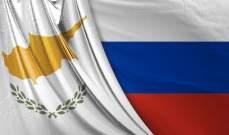 قبرص تسدد المبلغ المتبقي من القرض الذي منحته روسيا عام 2011
