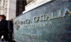 البنك المركزي الإيطالي: المخاطر على الاستقرار المالي تراجعت