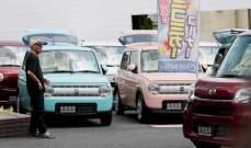 """مبيعات السيارات في اليابان تهبط نحو 29 % بفعل """"كورونا"""""""