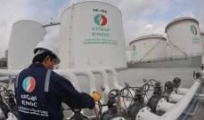"""مصادر: """"اينوك"""" الإماراتية تستأجر ناقلة واحدة على الأقل لتخزين وقود الطائرات"""