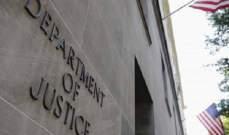 """""""PAYMENT24"""" الإيرانية متهمة بالاحتيال والتآمر لارتكاب جرائم ضد الولايات المتحدة"""