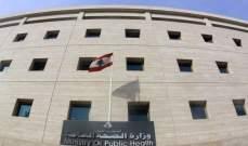 وزارة الصحة: 7 حالات على متن رحلات إضافية وصلت بيروت الخميس