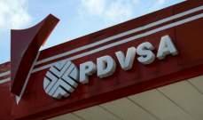 شركة النفط الحكومية الفنزويلية تفشل في تلبية التزاماتها الخاصة بإمدادات الخام