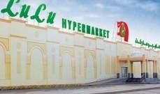 """""""اللولو"""" توقع إتفاقية مع مصر لإنشاء مراكز تجارية كبرى """"هايبر ماركت"""""""