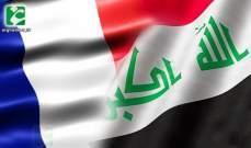 العراق يدعو فرنسا للاستثمار بقطاعات النفط والطاقة والصناعة