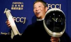 للعازبات: ملياردير ياباني يبحث عن شريكة حياة ترافقه إلى القمر!