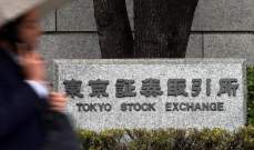 """مالك بورصة طوكيو: خطط الطرح العام الأولي لـ """"أرامكو"""" السعودية لم تتأثر"""