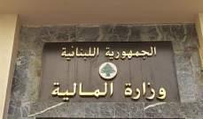 وزارة المالية تنفي المعلومات حول فرض ضريبة دخل على هبات متضرري انفجار المرفأ