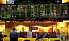 سوق أبوظبي للأوراق المالية: إدراج سندات بـ5 مليارات دولار