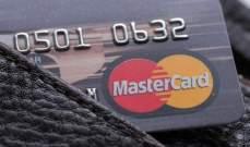 """""""ماستر كارد"""" تدشن تقنية """"بلوك تشين"""" للدفع المالي الآمن بالبحرين"""
