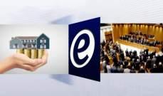 موجز الأخبار: أزمة قروض الإسكان نحو الحل .. ومجلس النواب ذاهب للتشريع