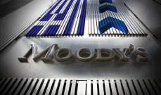 """""""موديز"""": تأثر الدول الأكثر ثراء في العالم بفيروس """"كورونا"""" يفوق مثلي الأزمة المالية"""