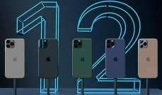 """""""آبل"""" قد تؤجل إطلاق """"iPhone 12"""" بسبب كورونا"""