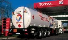 """""""توتال"""" تبقي توزيعاتها النقدية على الرغم من الهبوط الحاد في الأرباح"""