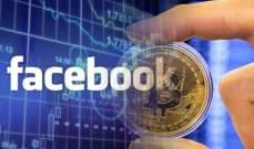 """""""فيسبوك"""" تستعد لاطلاق عملتها الرقمة """"Libra"""" بدعم المؤسسات المالية"""