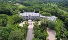 """منزل مؤسس """"ريبوك"""" مطروح للبيع مقابل 38 مليون دولار"""
