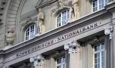 """المركزي السويسري يثبت الفائدة مع سعيه لمواجهة تداعيات """"كورونا"""""""