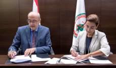 """""""نقابة الأطباء"""" في بيروت و""""بنك بيبلوس"""" يطلقان برنامج تعاون جديد"""